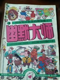 幽默大师 〈1995年1)