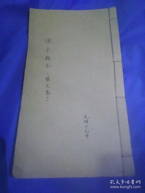 光绪19年,线装木刻,德平县志,艺文卷11,大开本82个筒子页