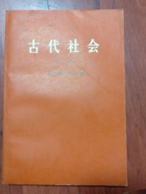 古代社会(第二册)品相以图片为准