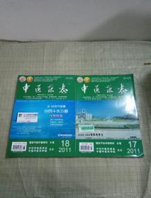 中医杂志2011年9月第17.18期