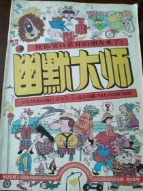 幽默大师 〈1995年5)