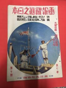 写真集《画报跃进之日本》1942年10月!第七卷第十号!台湾高山族和所罗门海战!
