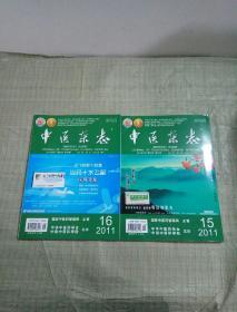 中医杂志2011年8月第15.16期