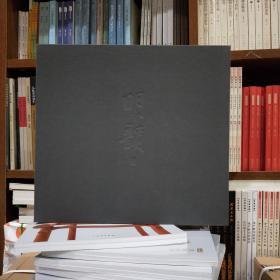 现货销售明韵Ⅱ——田家青设计家具作品集限量珍藏本共500册