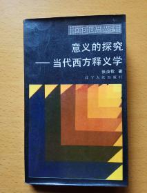 面向世界丛书:意义的探究——当代西方释义学