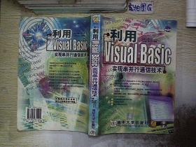 利用Visual Basic实现串并行通信技术