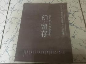 幻 留存 中国当代青年写实油画代表十人作品集