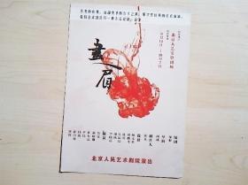 话剧小海报:画眉(北京人艺)