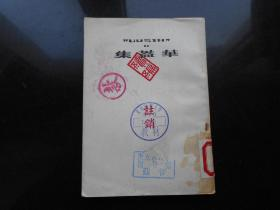 华盖集续编 1952年北京重印第一版 竖版品佳