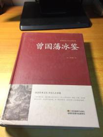 曾国藩冰鉴/中国传统文化经典荟萃(精装)