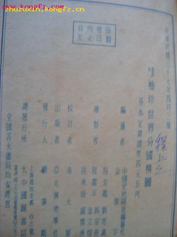 G126民国37年《袖珍世界分国精图》精装1册全