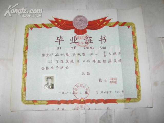 1960年带毛主席头像的高中毕业证书