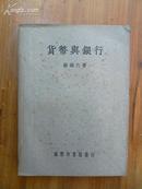 民国30年初版《货币与银行》一册 杨端六 著 商务印书馆发行 品佳