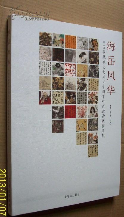 海岳风华— 中国收藏家协会成立十周年收画邀请展作品(图)