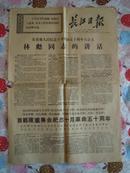 大文革《长江日报:林彪讲话》1967年11月7日