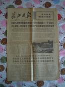 大文革《长江日报》--建国25周年