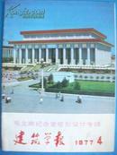 珍贵的 《毛主席纪念堂 多种设计方案专辑》