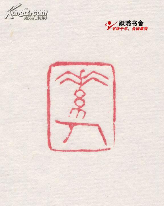 """【狮纽寿山石老印章/朱文篆体(阳刻)/边款""""幻琴""""/清代书画篆刻家吴诰图片"""