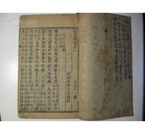 《近思录》  (卷2--3、8--14  二册)木刻棉纸本!