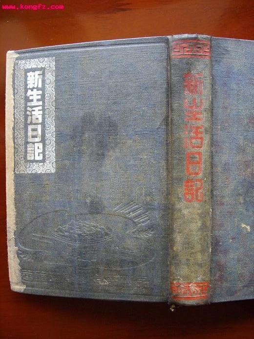 无彩套印 布面精装本《新生活日记》民国37年11月初版