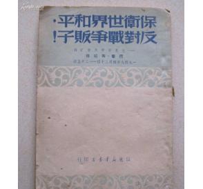 陈炎东购赠《保卫世界和平 反对战争贩子》
