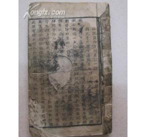 清代木板大鼓词《三国》2部,6-10卷,前后缺页