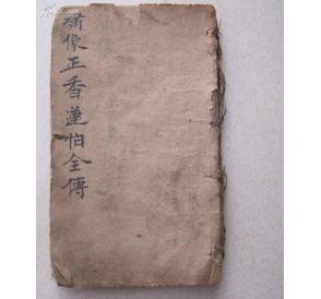 石印鼓词----- 绣像续绘图香莲帕鼓词  四卷四册全,头本缺页