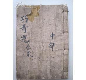 清代木刻板《巧奇冤》卷2