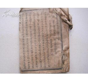清代木刻板《二度梅》卷3
