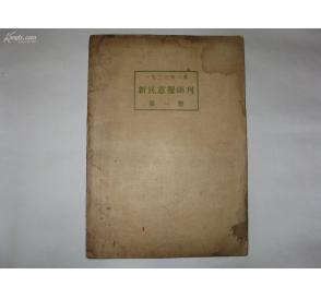 1923年原版天津《新民意报副刊》整月合订本第一册五四期间创刊号大聚合(此书保真)