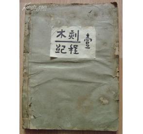 仅见的中国版画珍稀线装限量版《木刻纪程》鲁迅编 民国版画木刻珍本,1934年印量120册