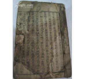 清代木刻板《五女兴唐传》卷3有残缺