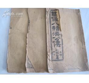 《绣像八续济公传》3本3卷