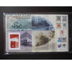 1997年香港殖民地的最后一枚小型张经典十,双面印刷,别具一格,技术高超