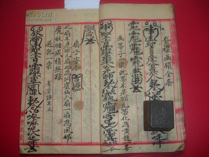 茅山画符图片_清代:內容完整品相好,且带精美『茅山文化』符咒的手抄本 ...