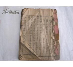 清代木刻版鼓词《金钗记》1到4卷  有残缺  大64开