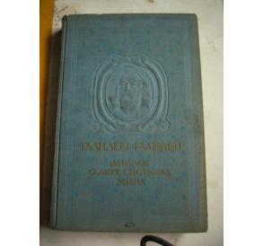 1947年外文书:《论托勒密及哥白尼两大宇宙体系》——小16开精装,封面精美
