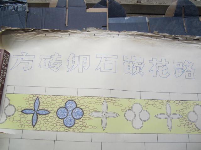 手绘平面图一张 方砖卵石嵌花路 尺寸 107/73厘米