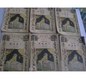 民国 小学生文库 《三国演义》第一集  4,5,7,9,10,12册  6本   32开本