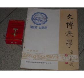 创刊号---文博教学,国家文物局扬州培训办