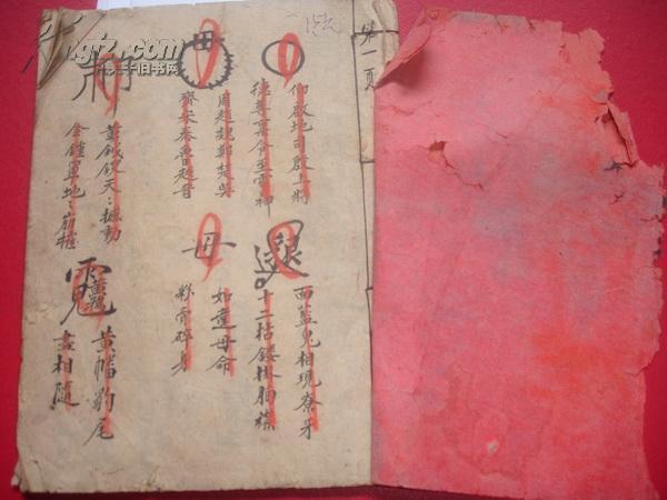 内容,书法,符咒均十分罕见的『符秘』手抄本{全}===夜行符秘--紫微坐