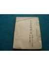 清光緒 風水 寫繪珍本《天元五歌闡義》(名家手跡)