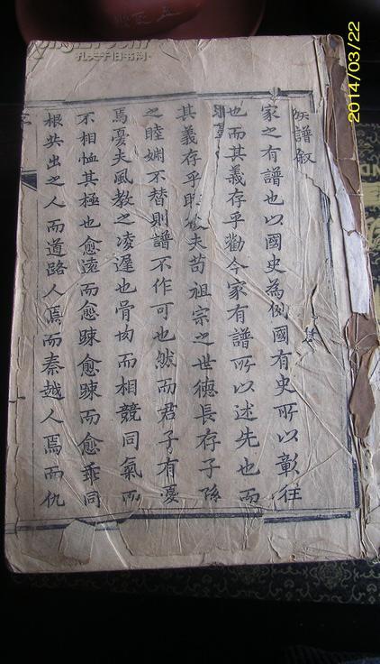家谱-------道光戊戌木刻本-------山东诸城相州王氏图片