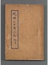 私藏好品民国二十四年版周作人题签施蛰存编《晚明二十家小品》