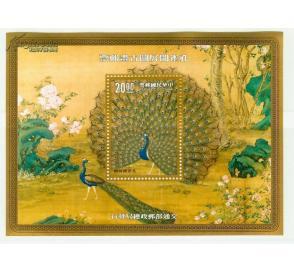 中国台湾发行 孔雀开屏古画小型张 1枚新