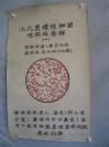 5-60年代 手绘  山东医学院挂图一张  小儿急慢性痢疾图解  尺寸105*71厘米