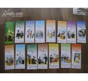 """""""爱护人民币""""漫画书签5套75张,每套15张(袋装,双面彩印)"""