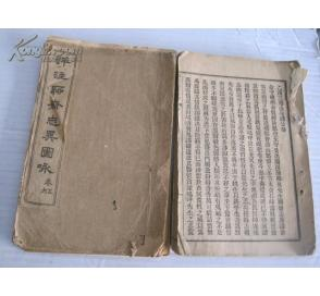 清代《详注聊斋志异图咏》卷1,2,5,6 两本  32开本