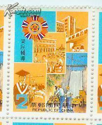 中国台湾发行 荣民辅导邮票1全新