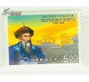 中国台湾发行 汤若望诞生400年 1全新